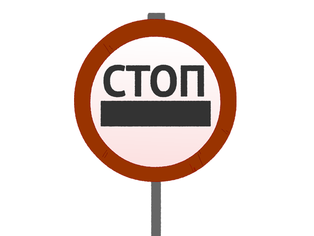 "How to Say ""Stop"" in Russian"
