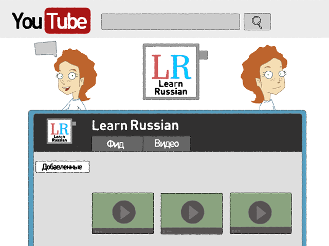 Learn Russian on YouTube